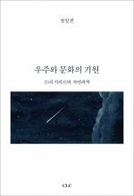 E Book - 우주와 문화의 기원