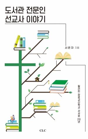 도서관 전문인 선교사 이야기