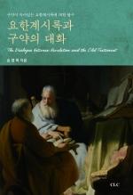 요한계시록과 구약의 대화