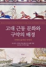 고대 근동 문화와 구약의 배경