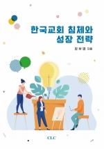한국교회 침체와 성장전략