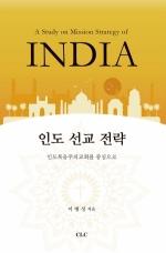 인도선교전략