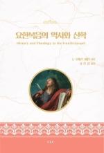 요한복음의 역사와 신학
