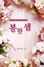E book - 봉한 샘