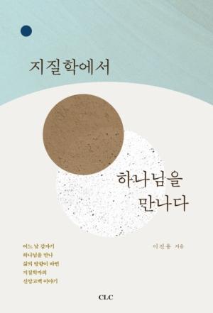 E book - 지질학에서 하나님을 만나다